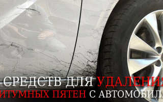 Чем оттереть и отмыть битум с автомобиля? несколько проверенных способов