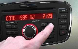 Как ввести код магнитолы форд фокус 2