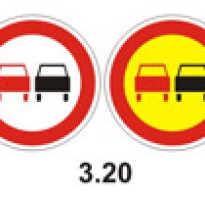 Знак 3.20 Обгон запрещен с пояснениями