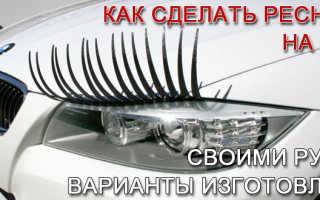 Реснички на фары. Накладки на фары. Реснички на фары своими руками. Москва./ BOSSCAR.RU