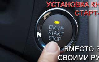 Кнопка «старт-стоп»: установка вместо замка зажигания своими руками