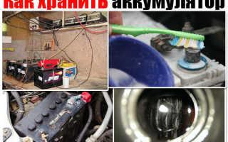 Как обслуживать аккумулятор автомобиля перед зимой