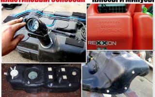 Топливный бак автомобиля: виды емкостей и основные узлы бензобака