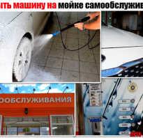 Как мыть машину на автомойке правильно: видео о том, как моют авто