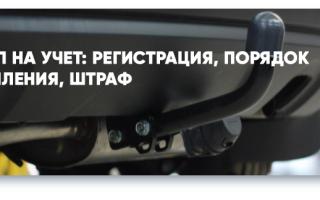 Регистрация фаркопа: оформление по выгодной стоимости от центра «Гарант» в Улан-Удэ