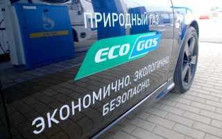 Ощутимая экономия топлива для автомобиля: переход на газ